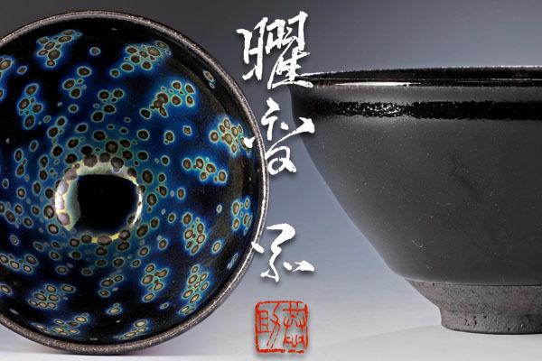 【古美味】希少!人気!! 林恭助作 曜変茶碗 茶道具 保証品 Q5nC