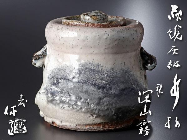 【古美味】人間国宝 十一代三輪休雪(壽雪)作 萩焼灰被水指 銘:深山霧 茶道具 保証品 FI0f