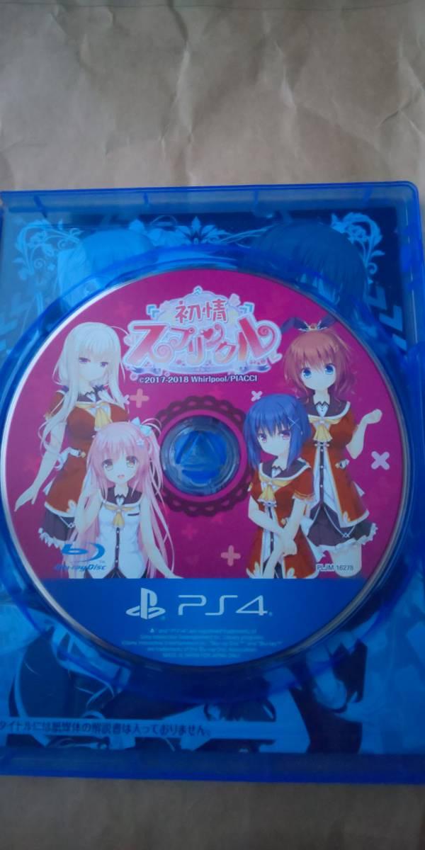 PS4 初情スプリンクル