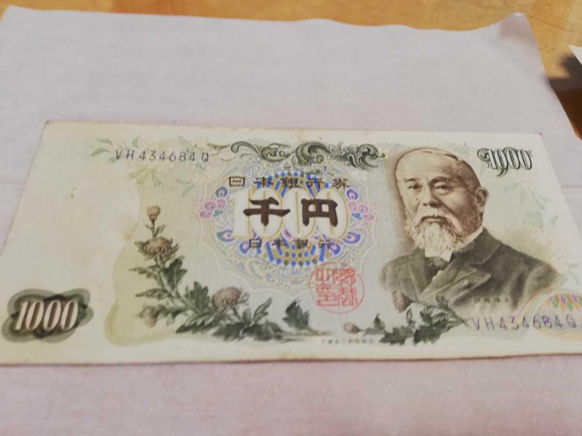 伊藤博文 旧 千円札 1000円VH 434684Q 旧紙幣 旧札 古銭 日本銀行券 年代物 同梱可_画像1