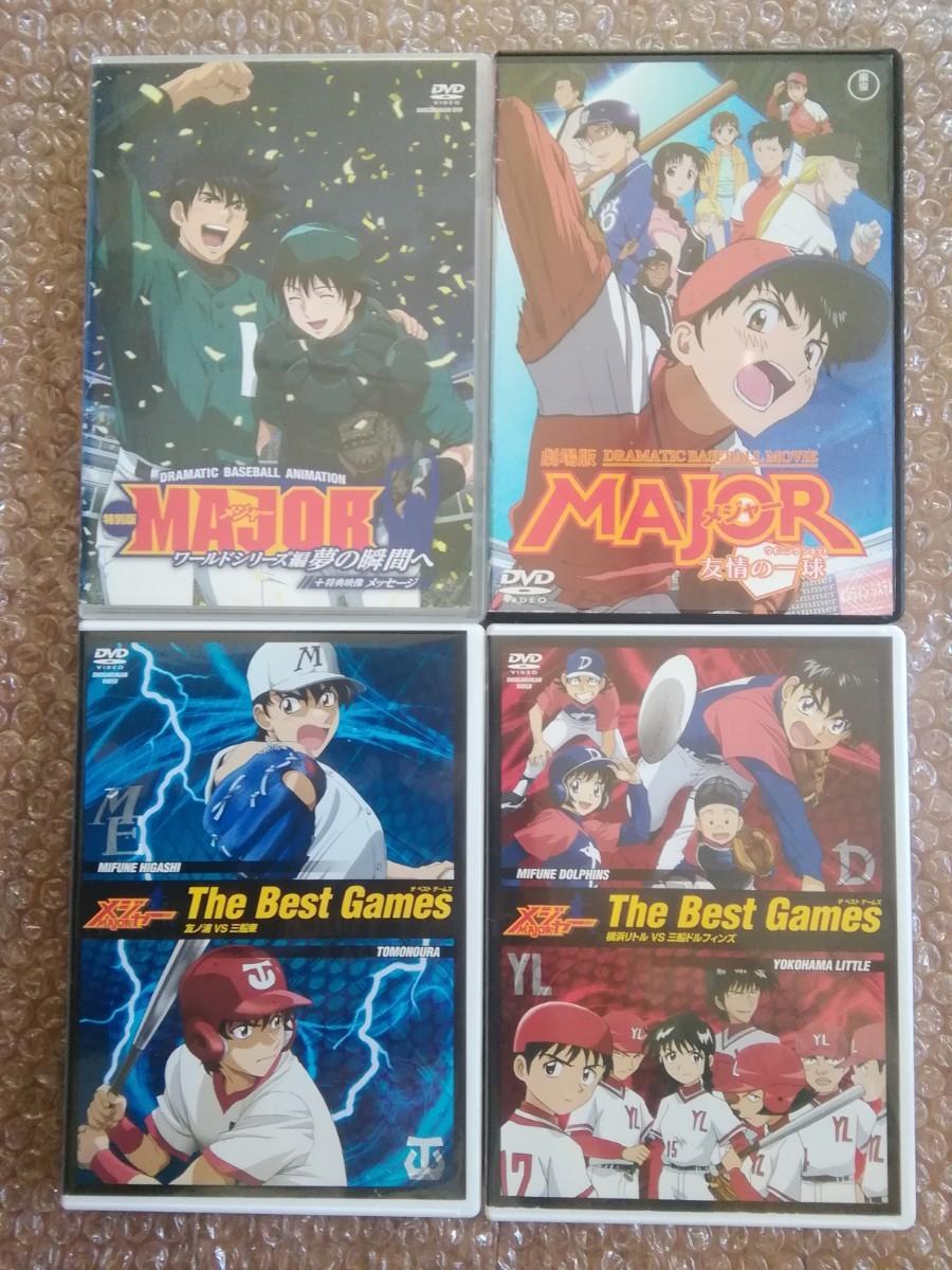 DVD アニメ メジャー 4本セット
