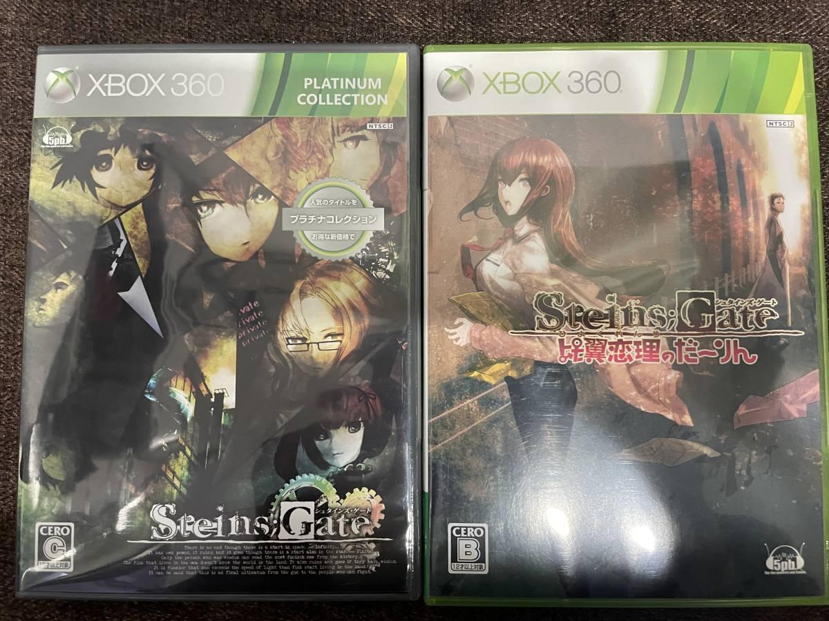 【Xbox360】STEINS;GATE ダブルパック「①STEINS;GATE」「②STEINS;GATE 比翼恋理のだーりん」シュタインズ・ゲート シュタゲ