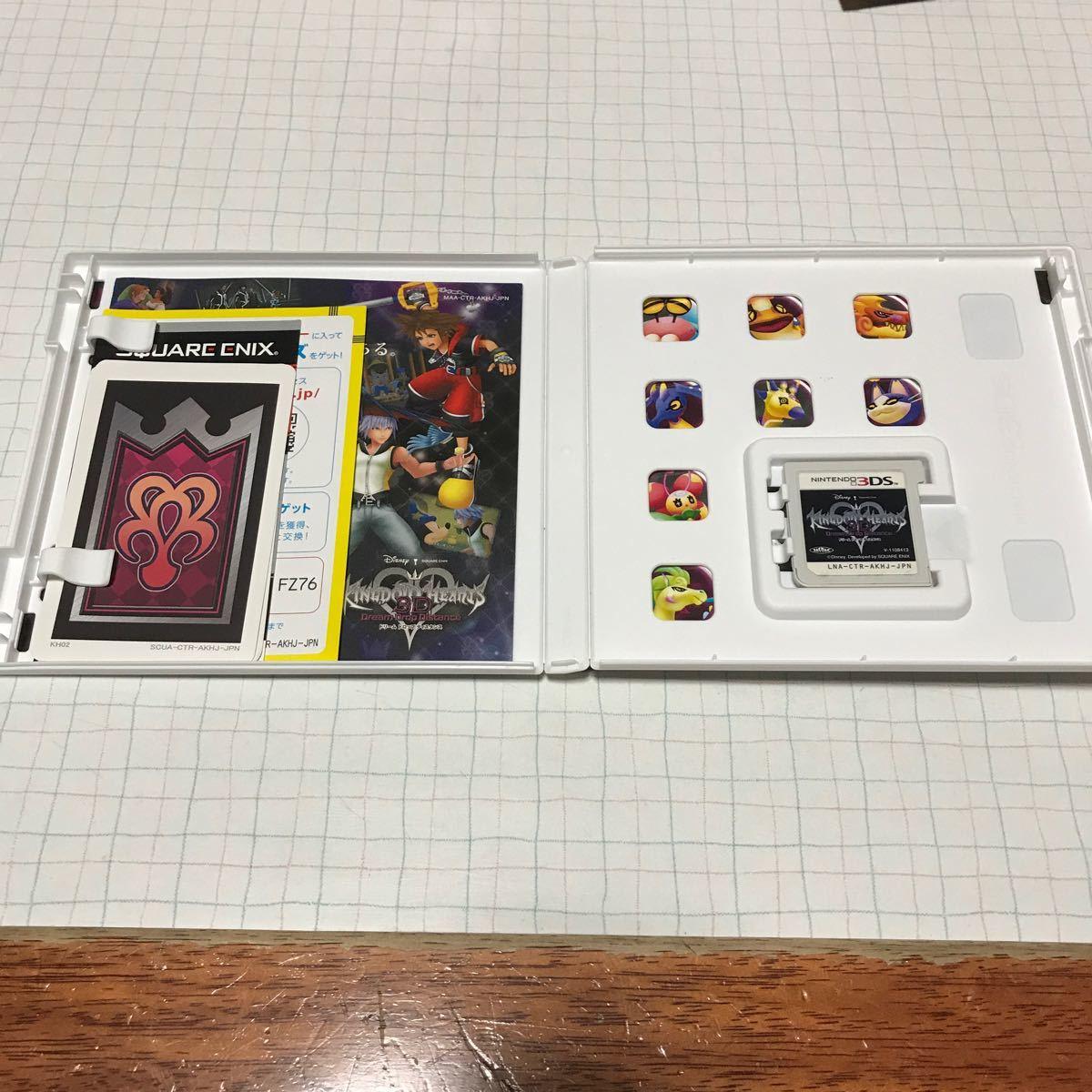 3DS キングダムハーツ ドリームドロップディスタンス