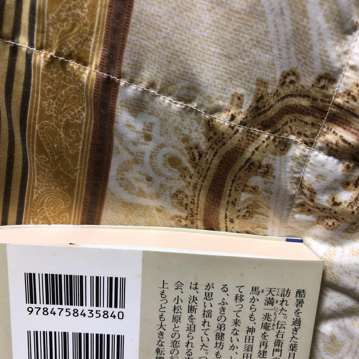 時代小説文庫  心星ひとつ  みをつくし料理帖    / 高田郁  著 - 角川春樹事務所
