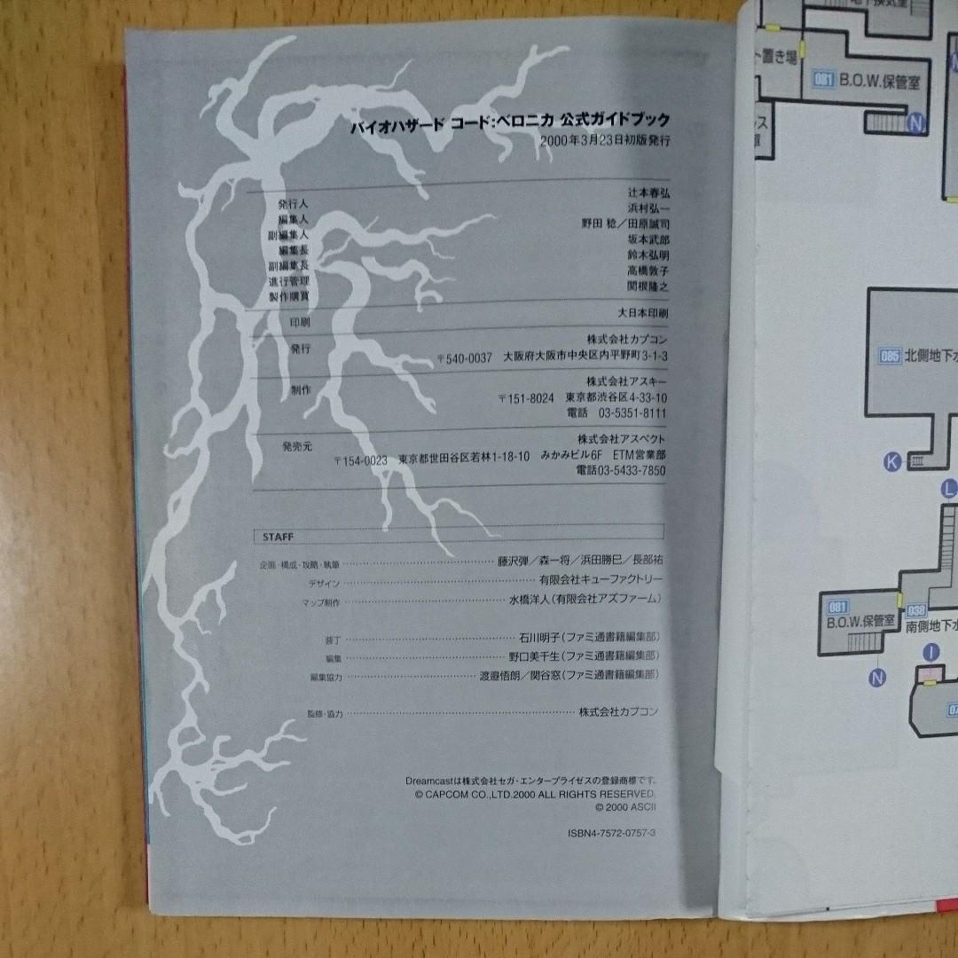 【攻略本】バイオハザード コード:ベロニカ 公式ガイドブック 【攻略本】バイオハザード コード:ベロニカ 完全版 解体真書