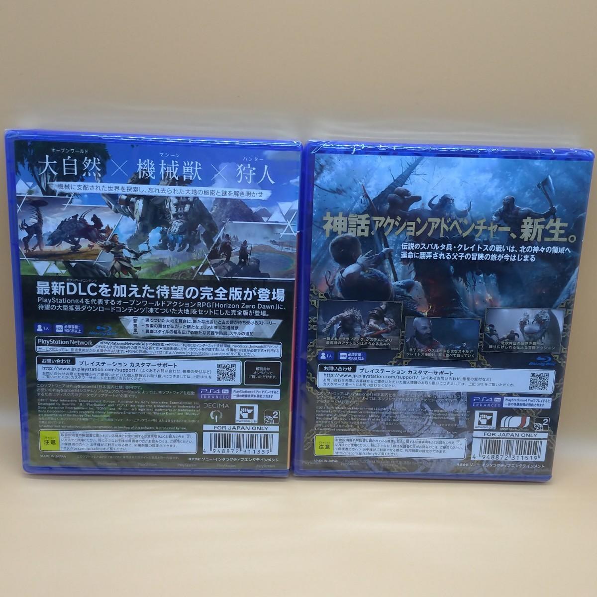 【新品未開封】PS4ソフト 2本セット