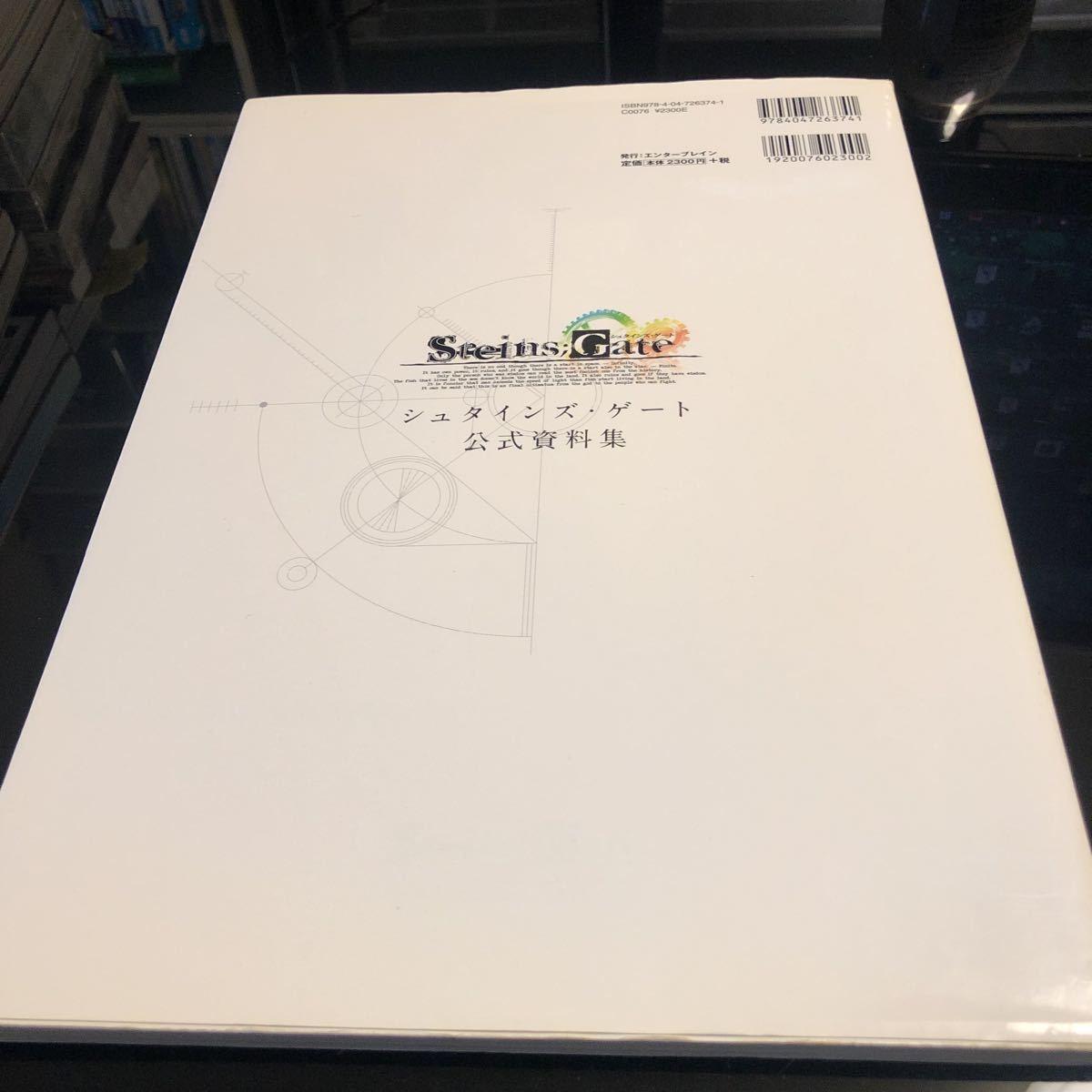 【良品】シュタインズゲート 設定資料集 公式資料集 シュタゲ XBOX360