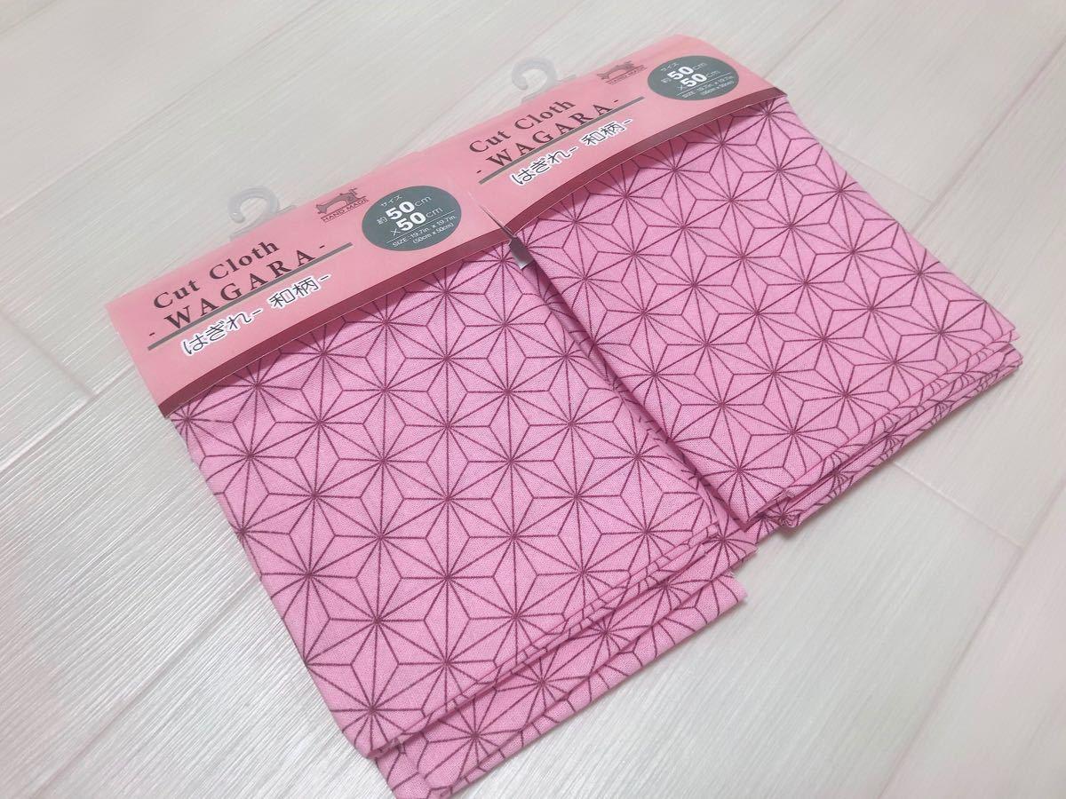 和柄はぎれ 麻の葉柄 麻の葉模様 50cm×50cm 2枚セット 桃色 ピンク 生地 綿 コットン100% 鬼滅の刃風