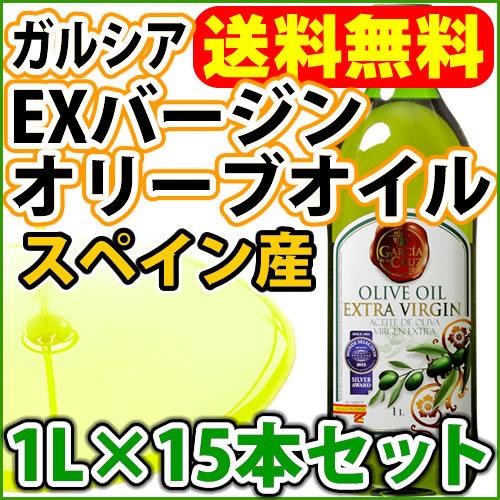 オリーブオイル 1L×15 ガルシアエクストラバージンオリーブオイル オレイン酸 オメガ9 スペイン産 _画像1