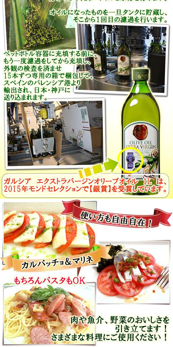 オリーブオイル 1L×15 ガルシアエクストラバージンオリーブオイル オレイン酸 オメガ9 スペイン産 _画像3