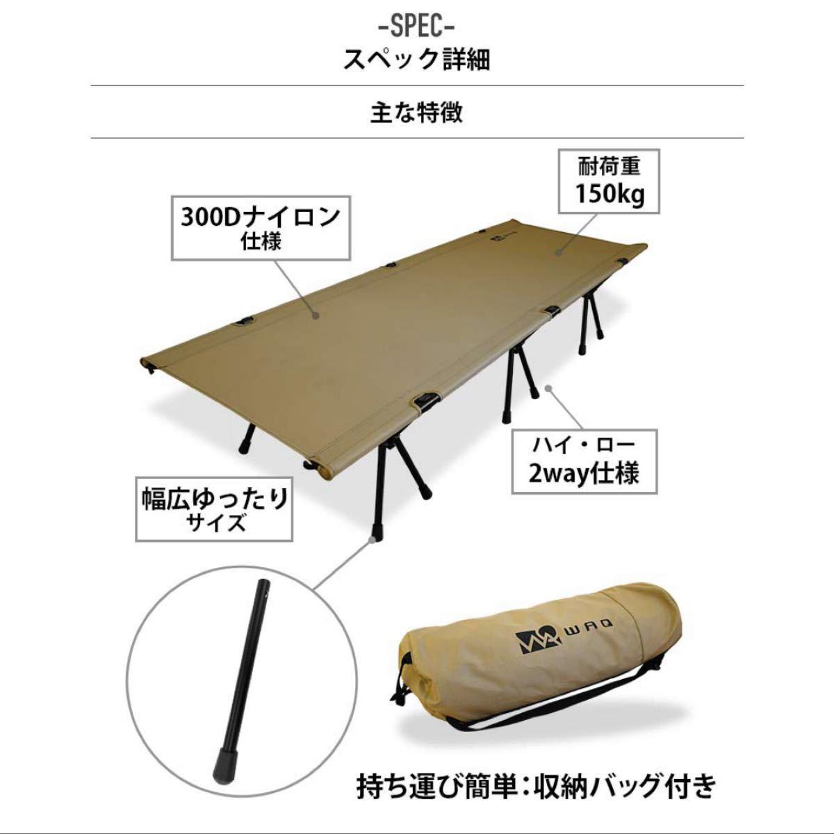 WAQ 2WAY フォールディング コット waq-cot1 コット キャンプ用ベッド 折りたたみ 折畳み 軽量 アウトドア