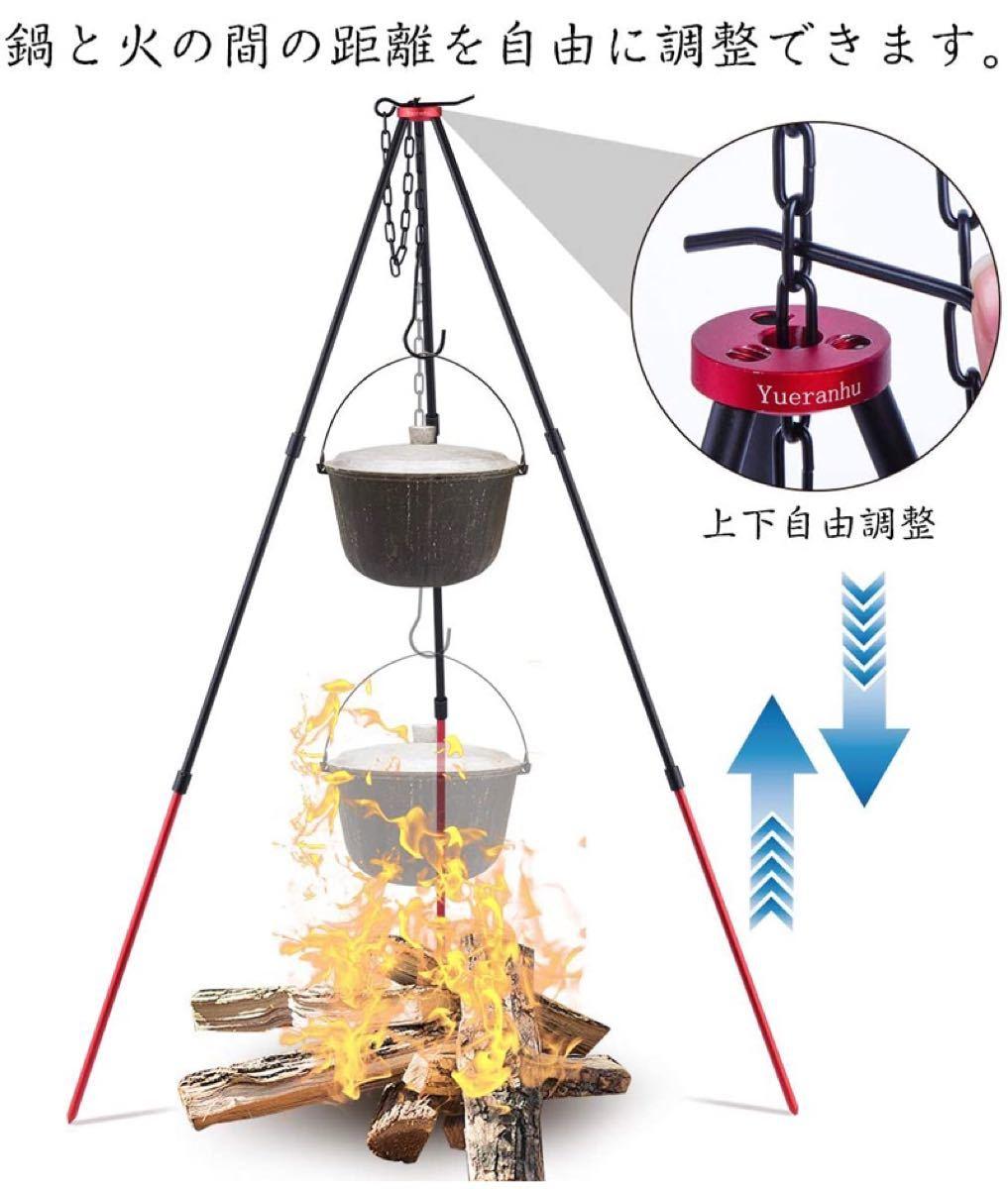 トライポッド キャンプ用 焚き火 三脚 アルミ合金製