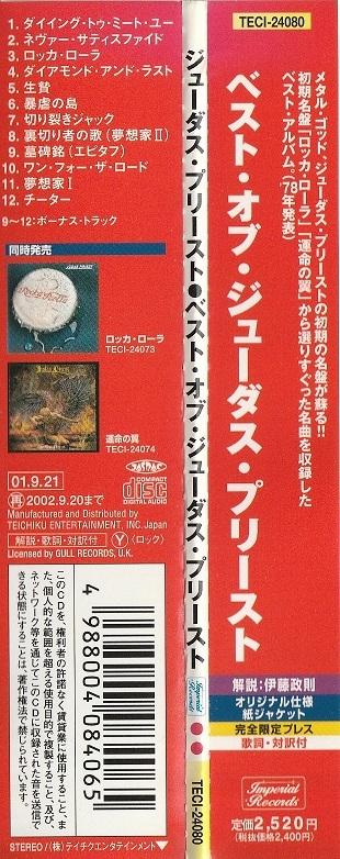 【中古・紙ジャケ】Judas Priest / The Best Of Judas Priest (国内盤・帯付き, 盤質良好, ボーナストラック, 完全限定プレス, 1978年作品)_画像3