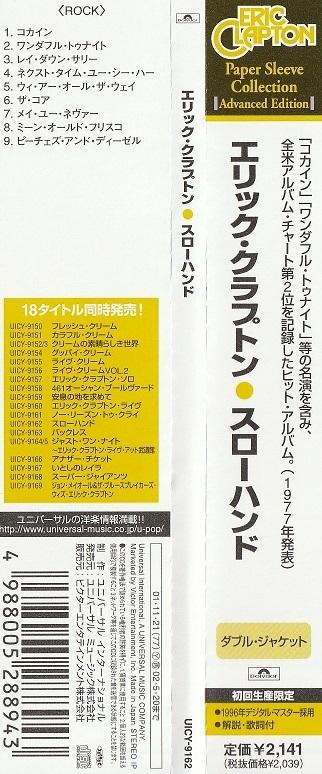 【中古・紙ジャケ・美品】Eric Claption / Slowhand (国内盤・帯付き, デジタル・リマスター, 初回生産限定, 1977年作品)_画像3