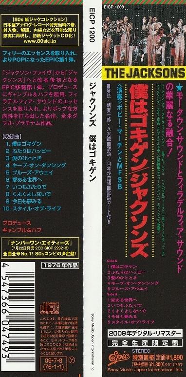 【中古・紙ジャケ・美品】The Jacksons / 僕はゴキゲン (国内盤・帯付き, デジタル・リマスター, 完全生産限定盤, 1976年作品)_画像3