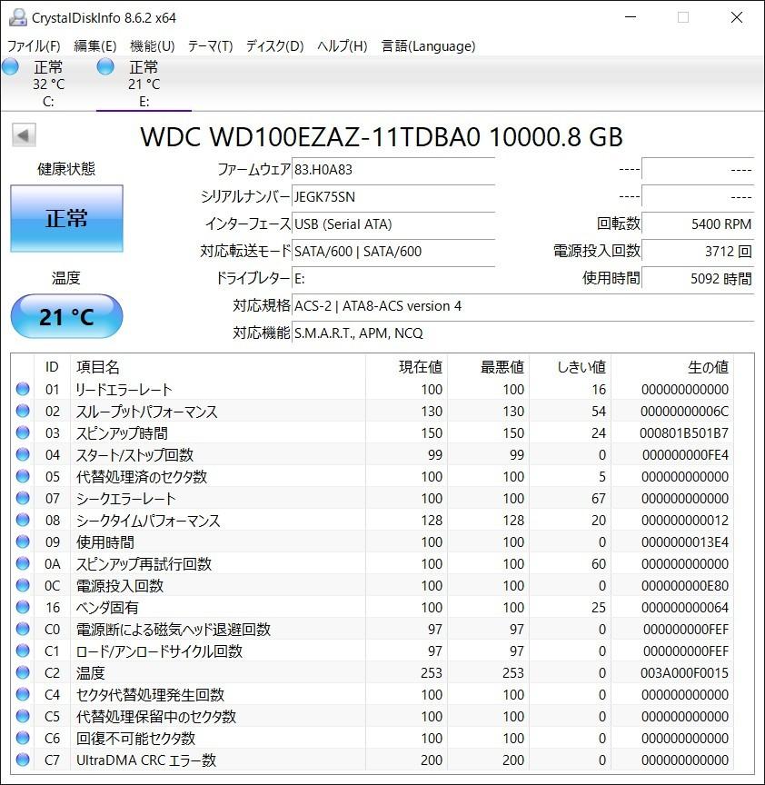 Western Digital HDD 10テラバイト