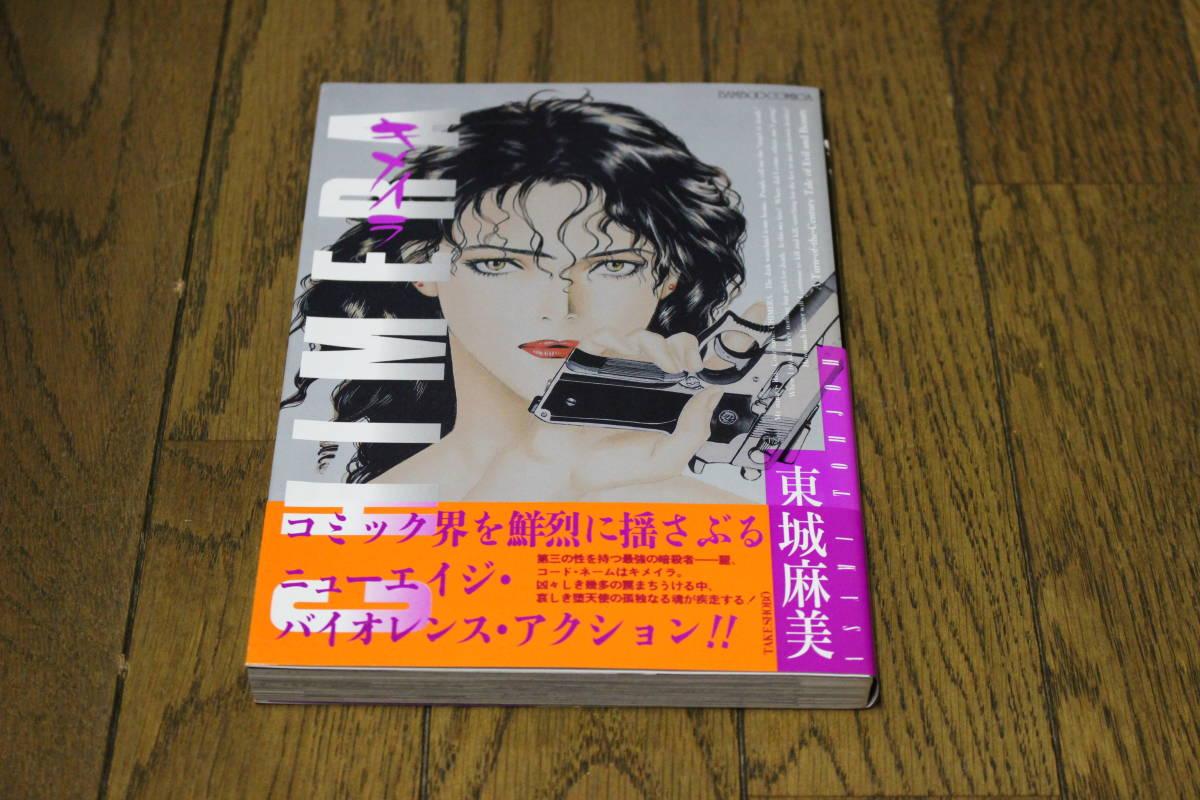 キメイラ 第1巻 東城麻美 初版 帯付き バンブーコミックス 竹書房 V495_画像1