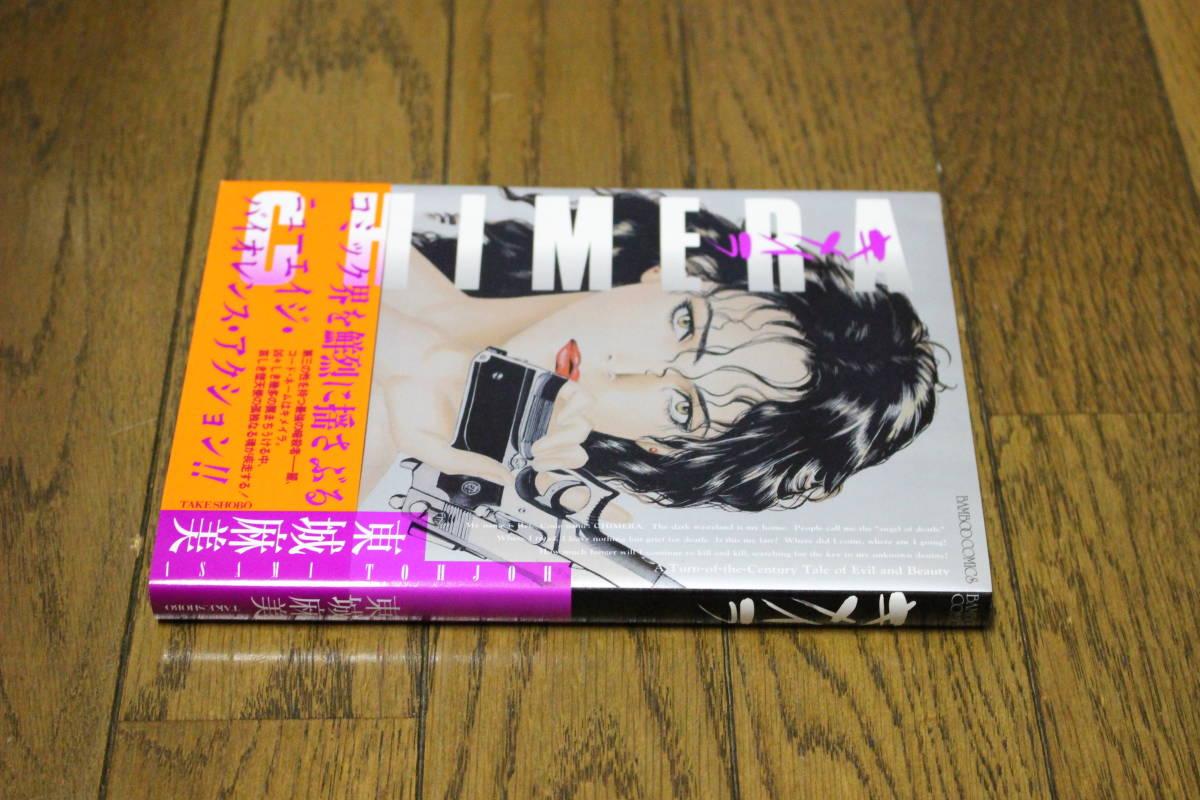 キメイラ 第1巻 東城麻美 初版 帯付き バンブーコミックス 竹書房 V495_画像2