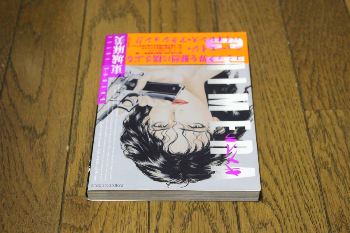 キメイラ 第1巻 東城麻美 初版 帯付き バンブーコミックス 竹書房 V495_画像3