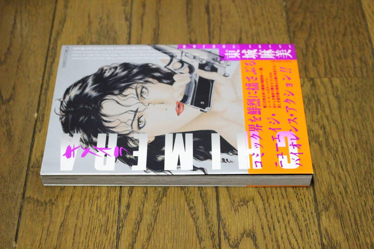 キメイラ 第1巻 東城麻美 初版 帯付き バンブーコミックス 竹書房 V495_画像4