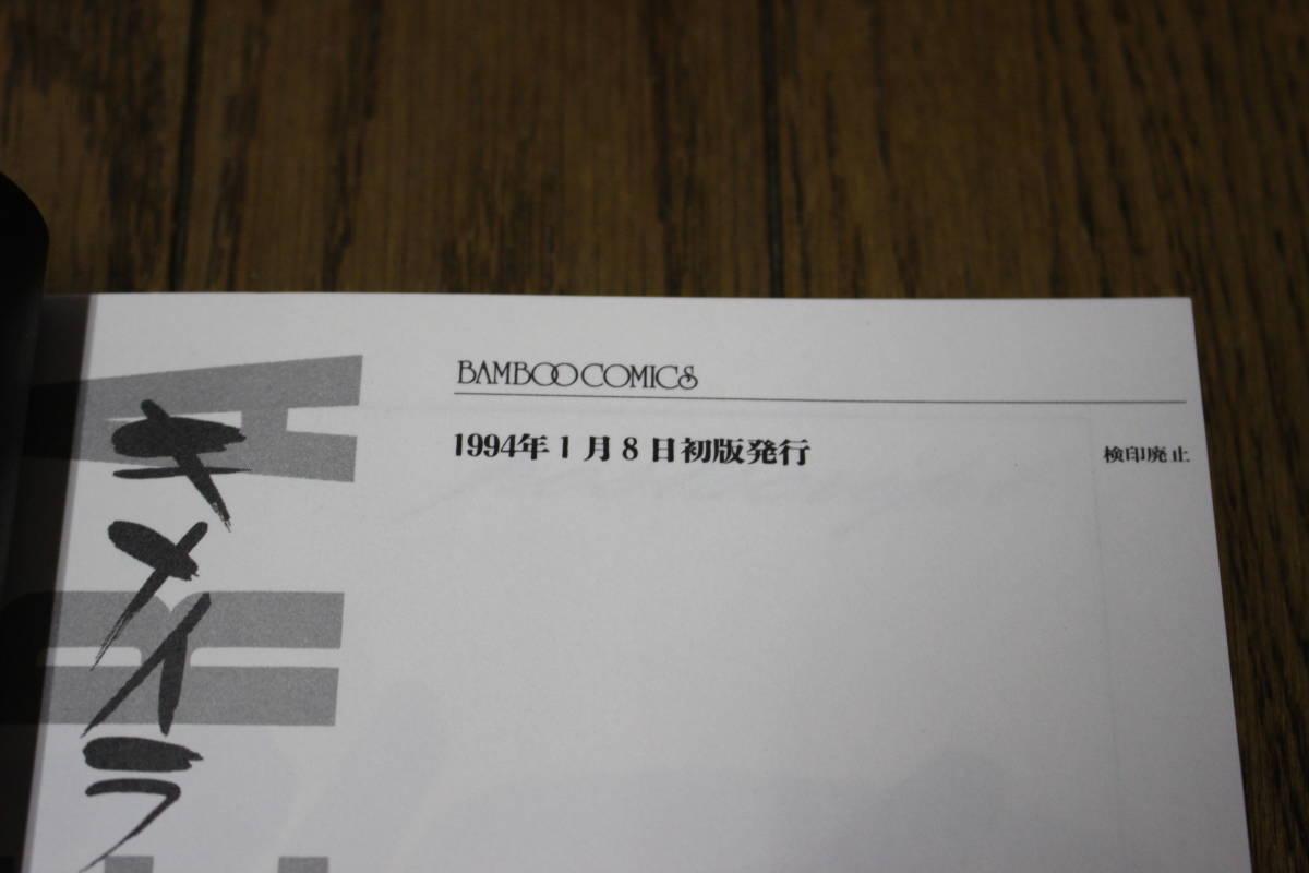 キメイラ 第1巻 東城麻美 初版 帯付き バンブーコミックス 竹書房 V495_画像7