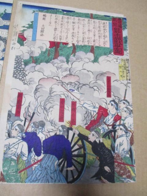 浮世絵の古美術・鹿児島新聞・熊本城戦争図・西郷隆盛・西郷小平・永山九成・作者は真直〇光画・一部破れあり・浮世絵の版画です_画像9