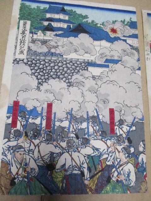 浮世絵の古美術・鹿児島新聞・熊本城戦争図・西郷隆盛・西郷小平・永山九成・作者は真直〇光画・一部破れあり・浮世絵の版画です_画像5