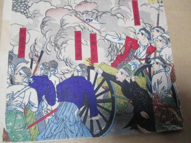 浮世絵の古美術・鹿児島新聞・熊本城戦争図・西郷隆盛・西郷小平・永山九成・作者は真直〇光画・一部破れあり・浮世絵の版画です_画像2
