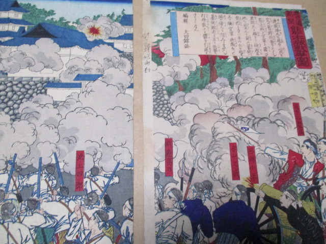 浮世絵の古美術・鹿児島新聞・熊本城戦争図・西郷隆盛・西郷小平・永山九成・作者は真直〇光画・一部破れあり・浮世絵の版画です_画像6