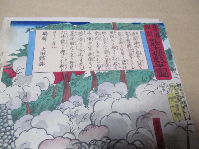 浮世絵の古美術・鹿児島新聞・熊本城戦争図・西郷隆盛・西郷小平・永山九成・作者は真直〇光画・一部破れあり・浮世絵の版画です_画像10