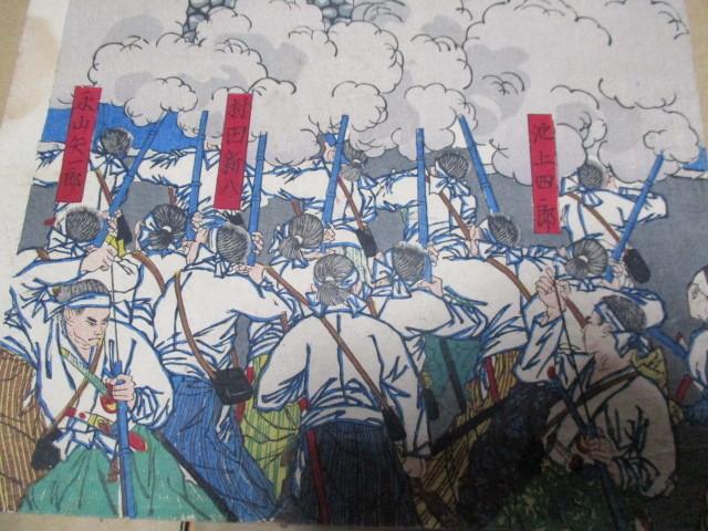 浮世絵の古美術・鹿児島新聞・熊本城戦争図・西郷隆盛・西郷小平・永山九成・作者は真直〇光画・一部破れあり・浮世絵の版画です_画像3
