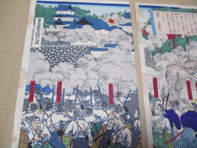 浮世絵の古美術・鹿児島新聞・熊本城戦争図・西郷隆盛・西郷小平・永山九成・作者は真直〇光画・一部破れあり・浮世絵の版画です_画像7