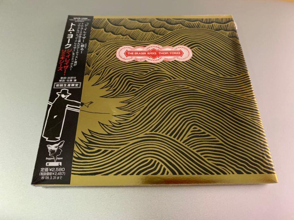 新品未開封 レア THOM YORKE THE ERASER RMXS レディオヘッド RADIOHEAD トム・ヨーク 直輸入盤 初回生産限定盤 CD送料無料