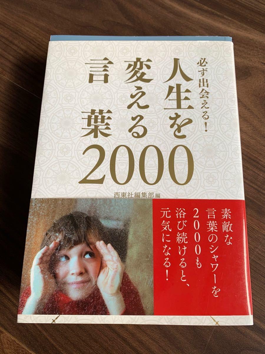 「必ず出会える!人生を変える言葉2000」