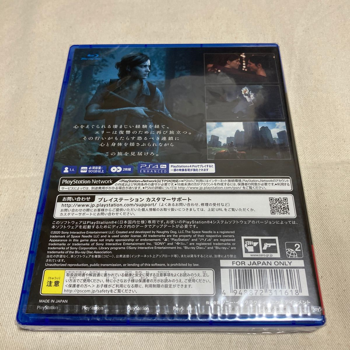 【新品 未開封 早期購入特典】PS4 The Last of Us Part II [通常版]