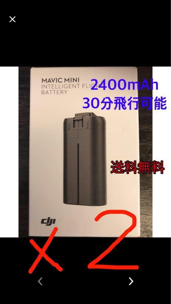 純正 Mavic mini 、DJI mini2 用 2400mAh 海外バッテリー 2セット