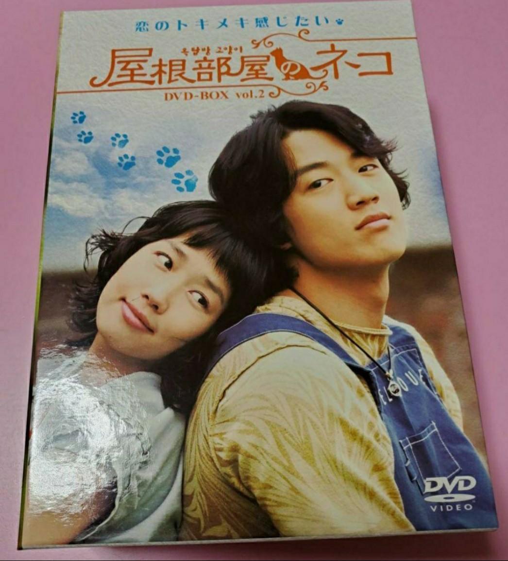 韓国ドラマ 屋根部屋のネコ DVD BOX ①と②のセット 特典映像付き