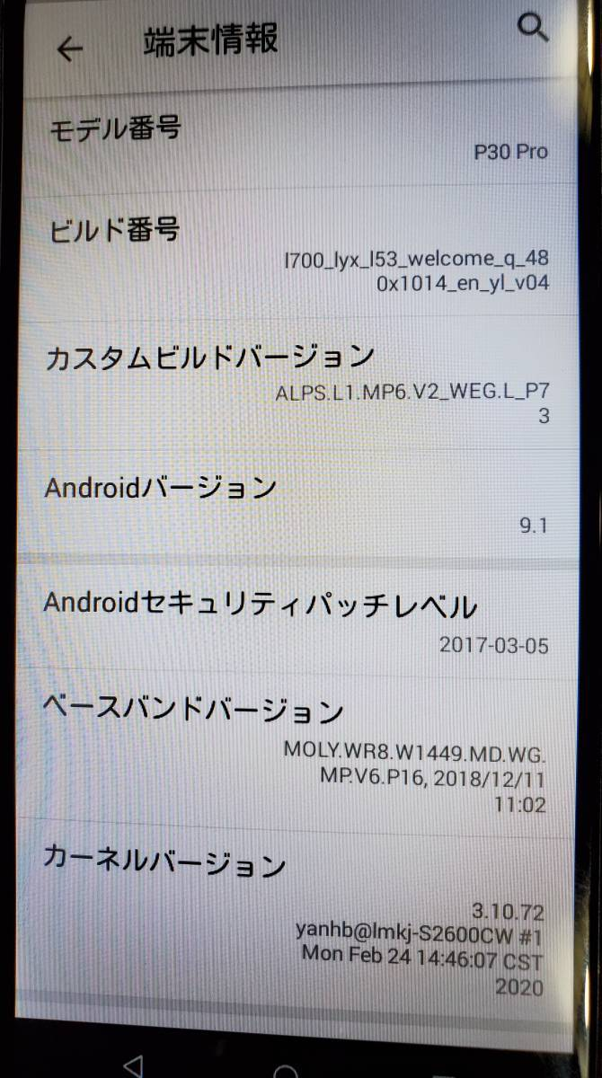 P30Proスマートフォン_画像4