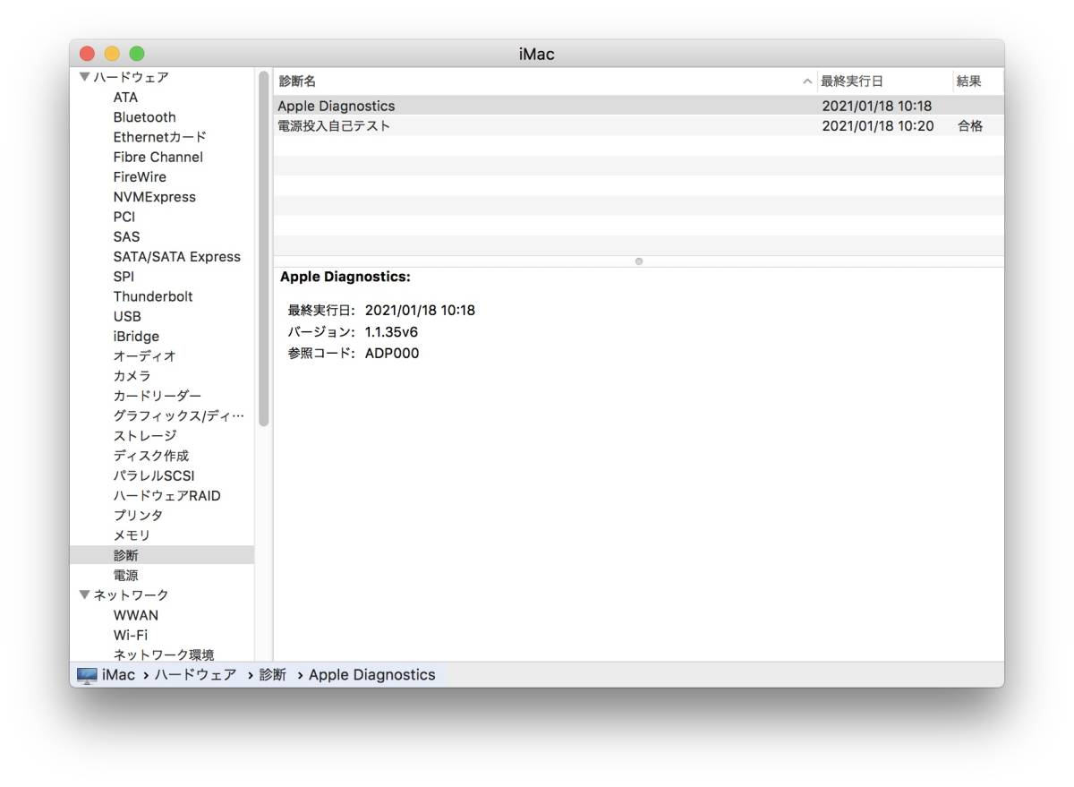 iMac(Retina 5K, 27インチ,Late2015)Core i5 3.2GHz/8GBメモリー/1TB HDD_Apple Diagnosticsの結果