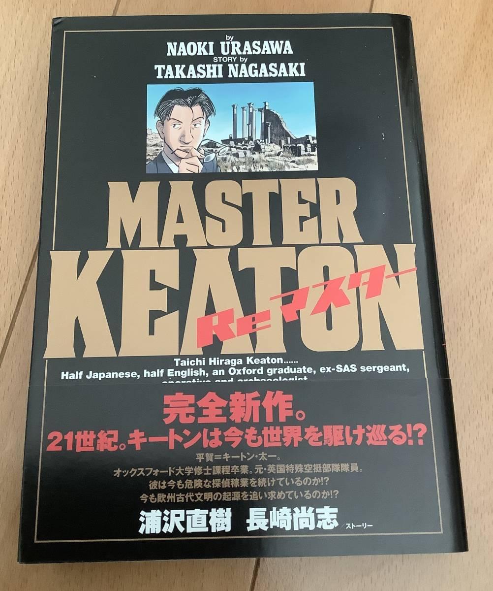 MASTER KEATON マスターキートン Reマスター 初版、帯あり