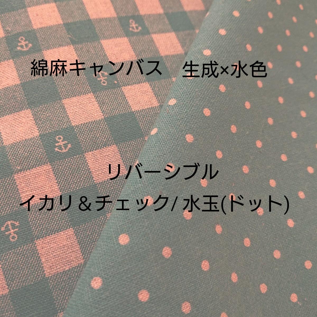 綿麻キャンバス リバーシブル(イカリ&チェック/水玉)