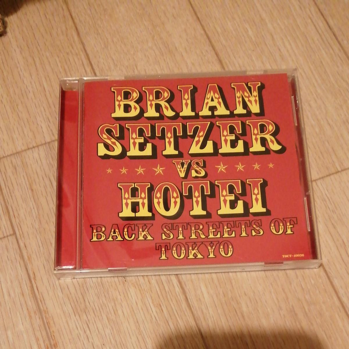 ブライアン セッツァー 布袋 CD