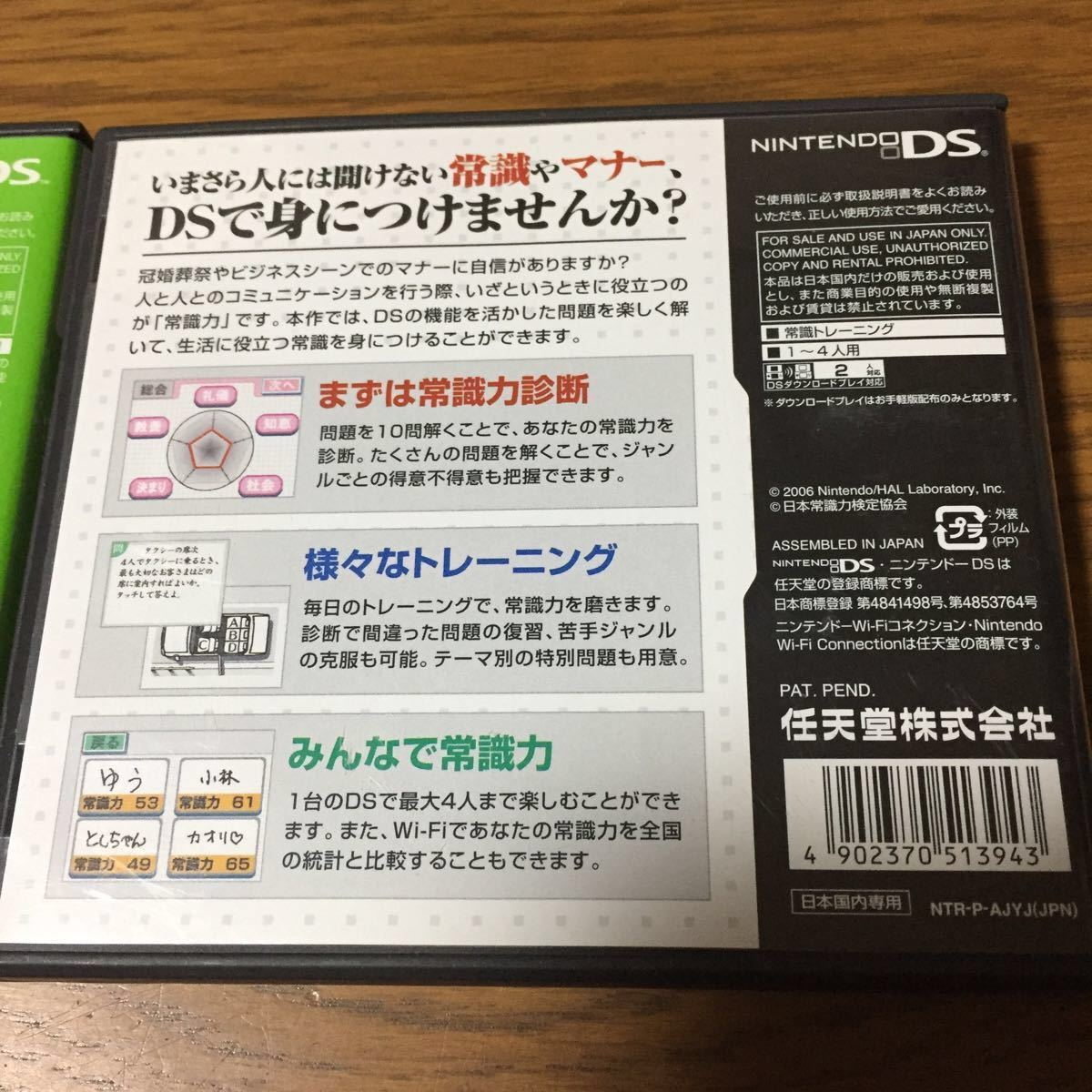 ニンテンドッグス 柴&フレンズ・大人の常識力トレーニングDS 【2本セット】