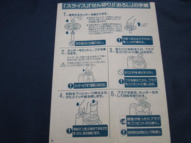 【中古】テスコム フードプロセッサー TK551 送料無料