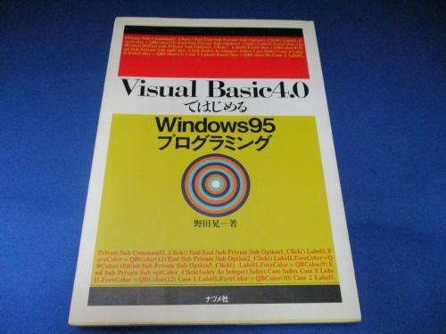 Visual Basic4.0ではじめるWindows95プログラミング (日本語) 単行本 1996/5/1 野田 晃 (著)