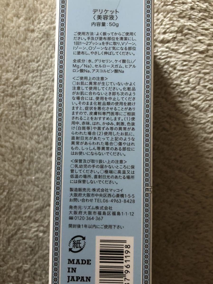 デリケット リード マッコイ デリケートゾーン美容液_画像2
