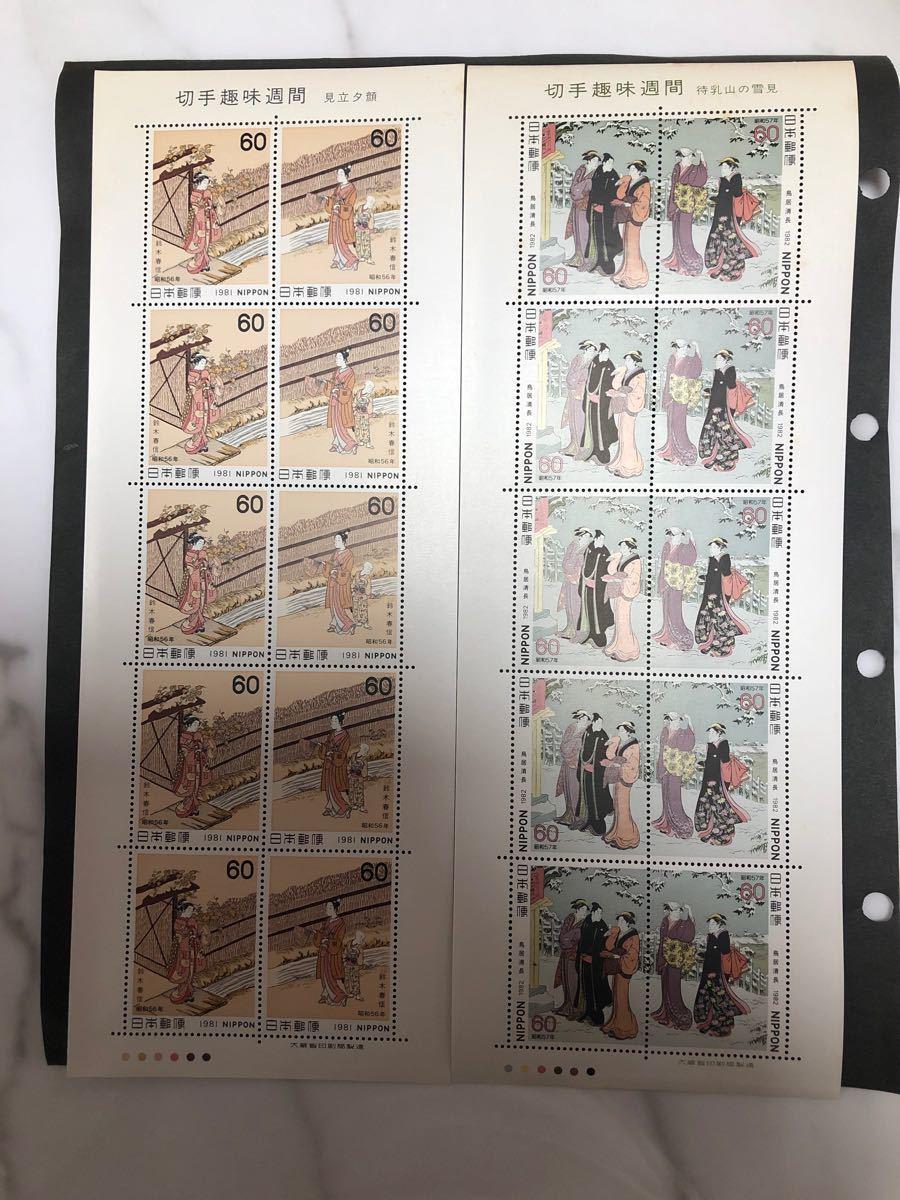 切手趣味週間シート