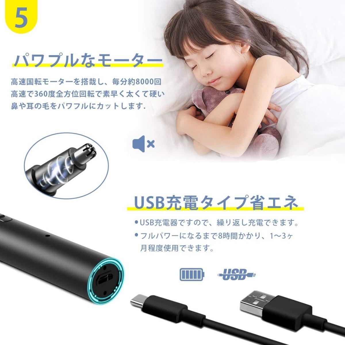 ①鼻毛カッター メンズ USB充電式 1台3役 水洗い可能 持ち運び便利
