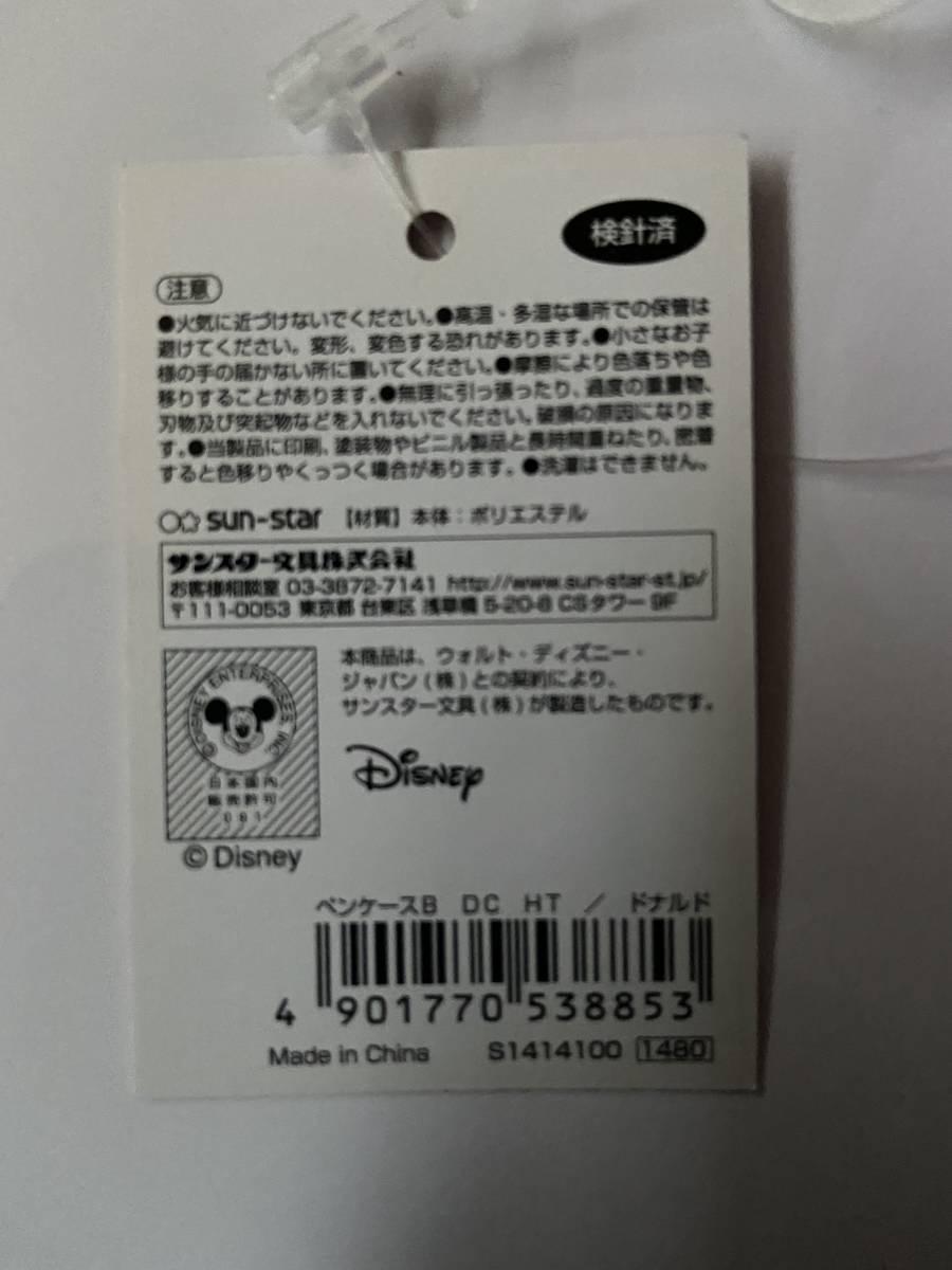 【未使用品】 サンスター文具 ディズニー ペンケース ドナルド S1414100 【送料無料】_画像3