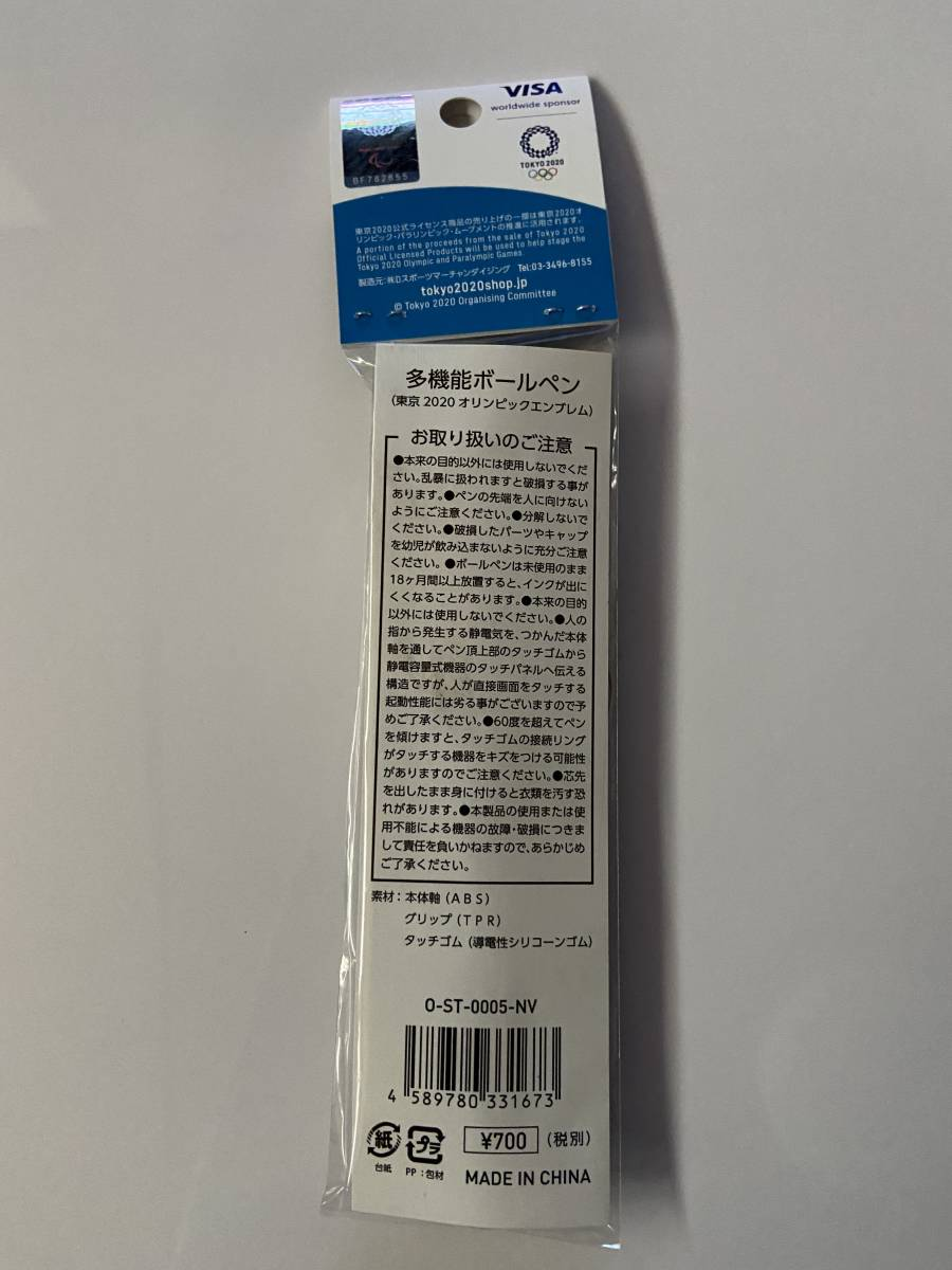 【未使用品】 多機能ボールペン(東京2020オリンピックエンブレム)【送料無料】 _画像2